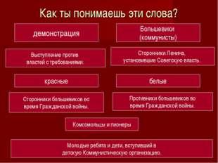 Как ты понимаешь эти слова? демонстрация красные Сторонники большевиков во вр