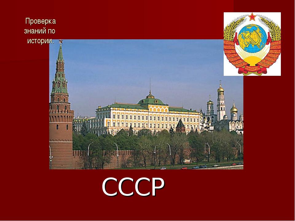 Проверка знаний по истории. СССР