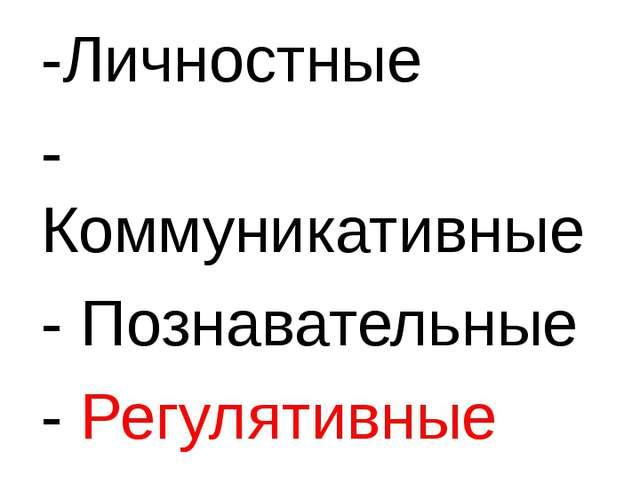 Результаты формируются на основе УУД -Личностные - Коммуникативные - Познават...
