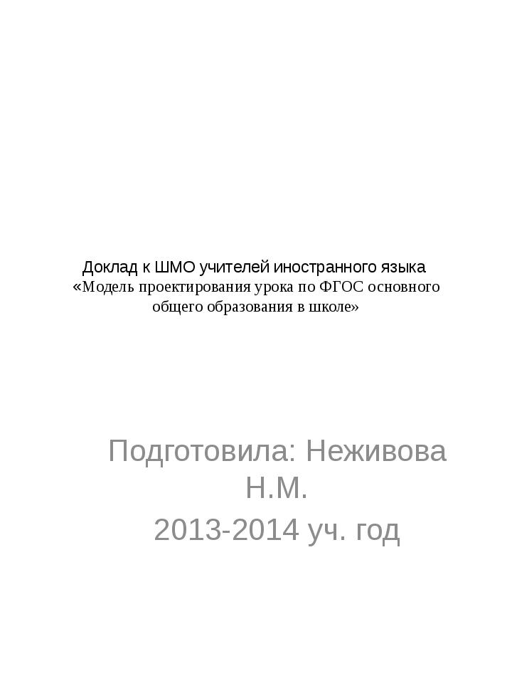 Доклад к ШМО учителей иностранного языка «Модель проектирования урока по ФГОС...