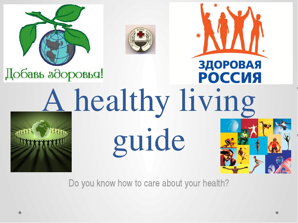 A healthy living guide Do you know how to care about your health?