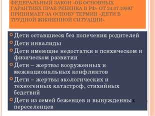 ФЕДЕРАЛЬНЫЙ ЗАКОН «ОБ ОСНОВНЫХ ГАРАНТИЯХ ПРАВ РЕБЕНКА В РФ» ОТ 24.07.1998Г ПР