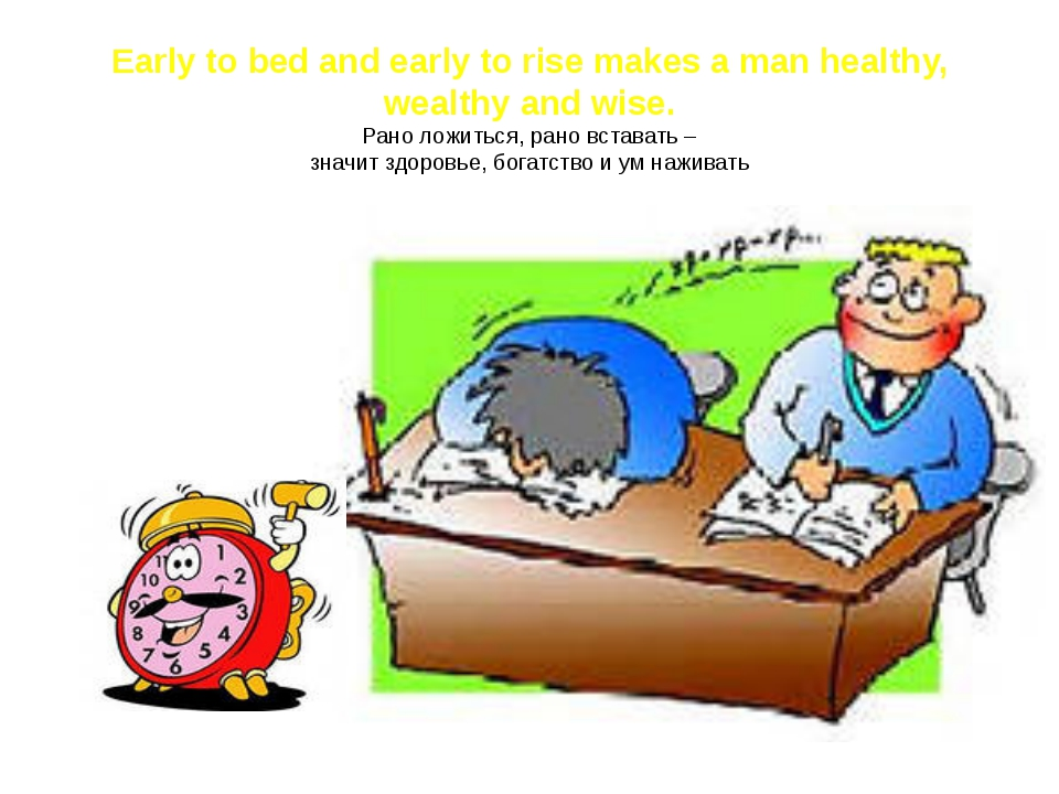 Early to bed and early to rise makes a man healthy, wealthy and wise. Рано ло...