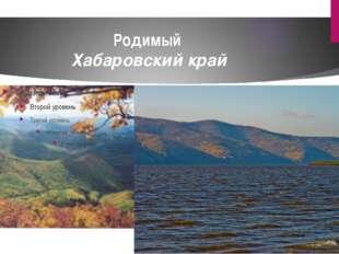 Родимый Хабаровский край