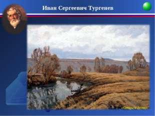 Иван Сергеевич Тургенев «Отцы и дети»