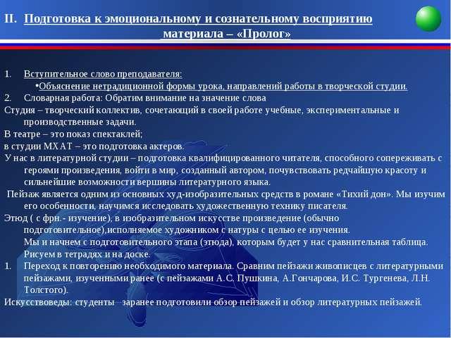Подготовка к эмоциональному и сознательному восприятию материала – «Пролог» В...