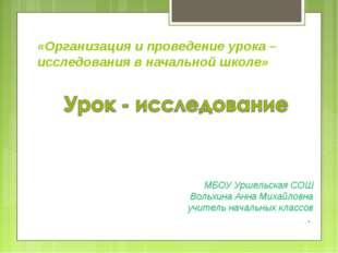 МБОУ Уршельская СОШ Вольхина Анна Михайловна учитель начальных классов . «Орг