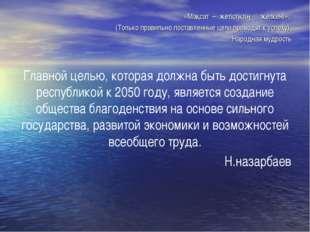 «Мақсат – жетiстiктiң желкенi». (Только правильно поставленные цели приводят