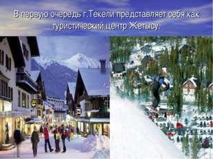 В первую очередь г.Текели представляет себя как туристический центр Жетысу.