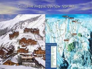 Создание инфраструктуры туризма