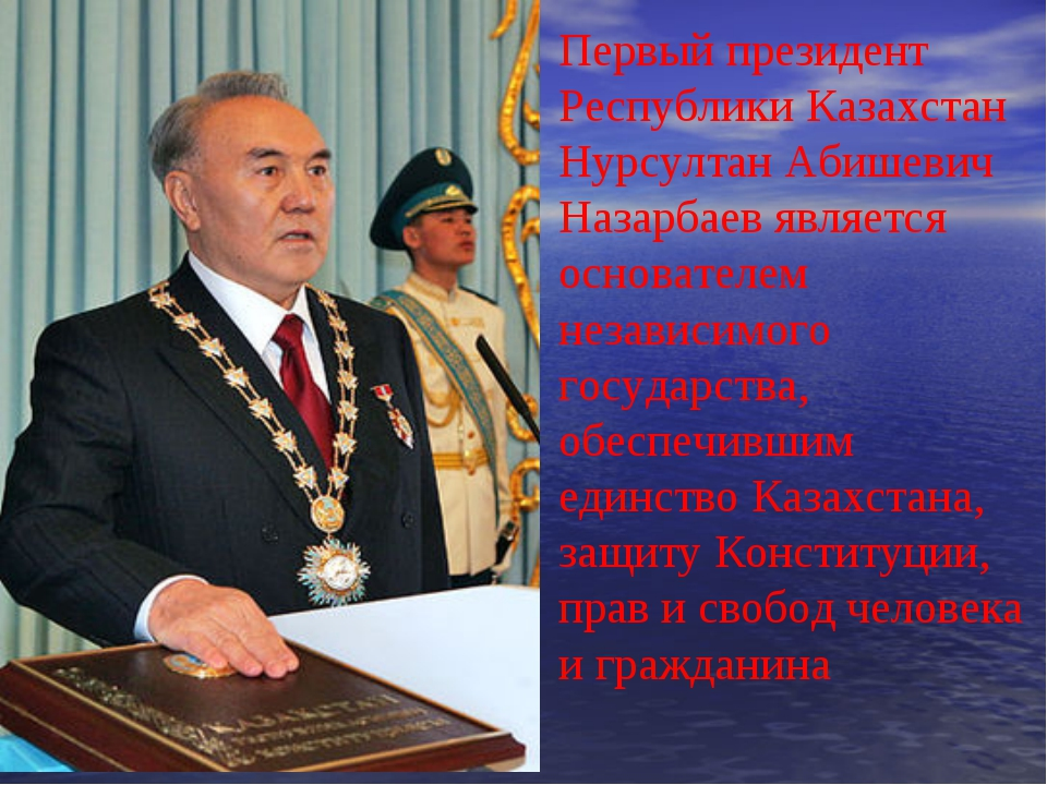 Первый президент Республики Казахстан Нурсултан Абишевич Назарбаев является о...