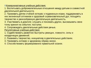 ВКоммуникативные учебные действия: 1. Воспитывать доброжелательные отношения