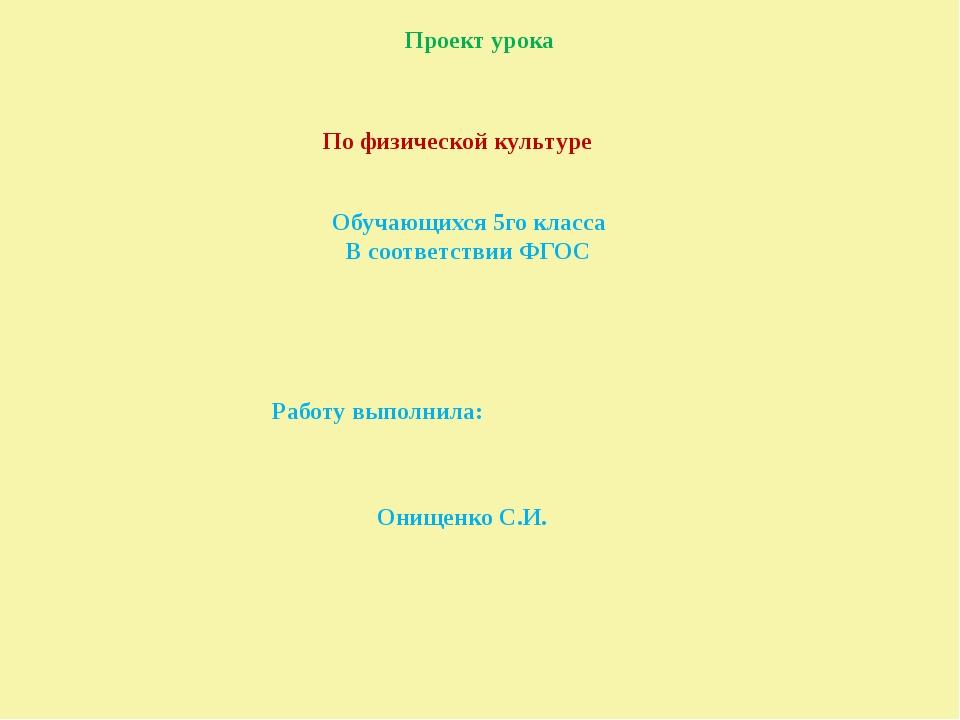 Проект урока По физической культуре Обучающихся 5го класса В соответствии ФГО...