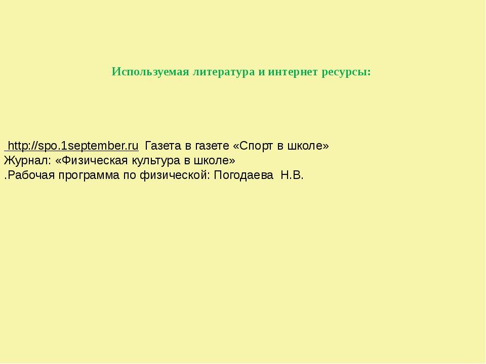 Используемая литература и интернет ресурсы: http://spo.1september.ru Газета...