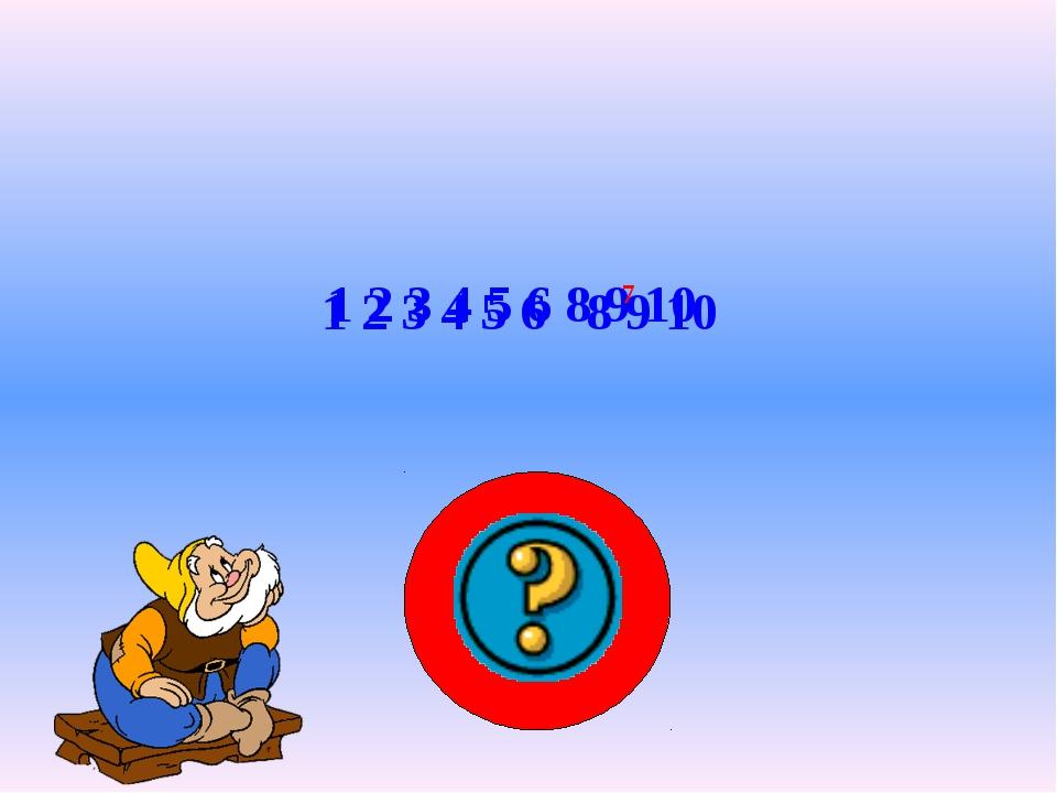 1 2 3 4 5 6 8 9 10 1 2 3 4 5 6 8 9 10 7