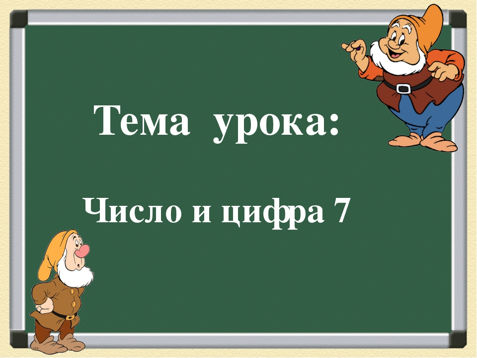 Тема урока: Число и цифра 7