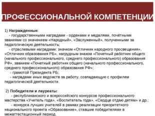 Аттестационный листЭкспертное заключение   1) Награжденные: - государственн