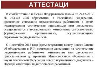 АТТЕСТАЦИЯ В соответствии с п.2 ст.49 Федерального закона от 29.12.2012 № 273