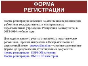 ФОРМА РЕГИСТРАЦИИ ЗАЯВЛЕНИЙ Форма регистрации заявлений на аттестацию педагог