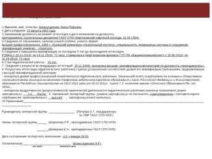 Аттестационный листЭкспертное заключение   1.Фамилия, имя, отчество: Шамсут