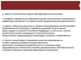 Аттестационный листЭкспертное заключение   1. Имеютустановленнуюпервуюкв