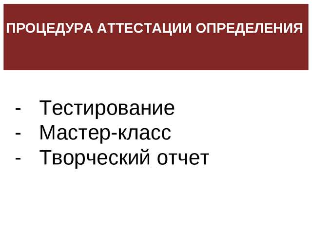 - Тестирование - Мастер-класс - Творческий отчет ПРОЦЕДУРА АТТЕСТАЦИИ ОПРЕД...