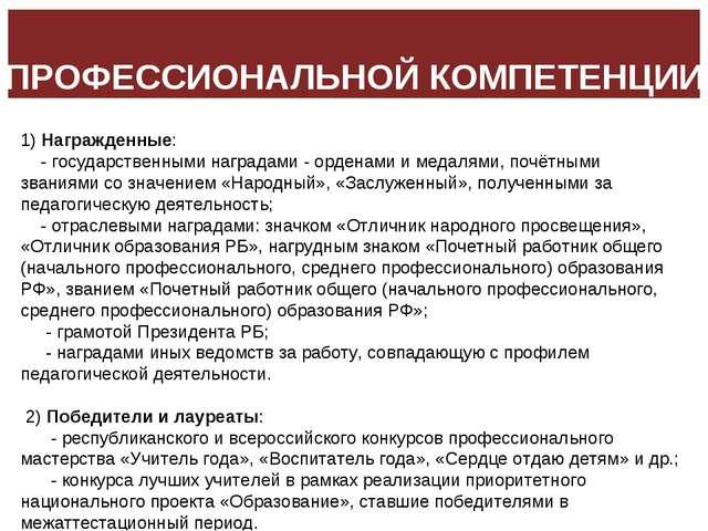 Аттестационный листЭкспертное заключение   1) Награжденные: - государственн...