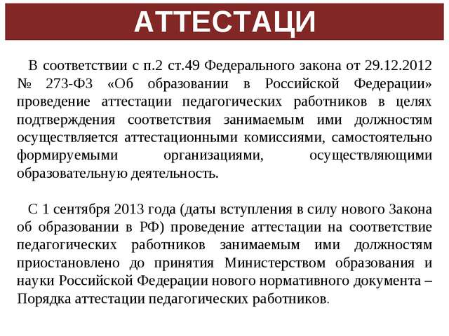 АТТЕСТАЦИЯ В соответствии с п.2 ст.49 Федерального закона от 29.12.2012 № 273...