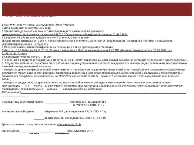 Аттестационный листЭкспертное заключение   1.Фамилия, имя, отчество: Шамсут...
