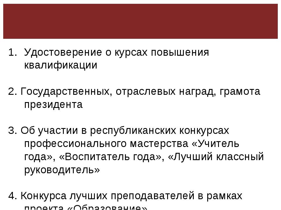 Удостоверение о курсах повышения квалификации 2. Государственных, отраслевых...