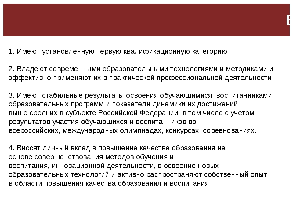 Аттестационный листЭкспертное заключение   1. Имеютустановленнуюпервуюкв...