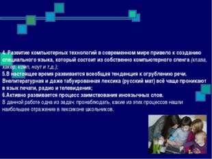 4. Развитие компьютерных технологий в современном мире привело к созданию спе