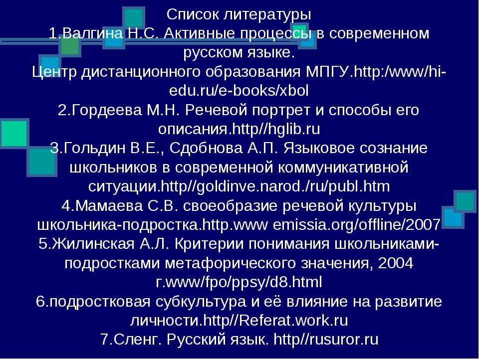 Список литературы 1.Валгина Н.С. Активные процессы в современном русском язык...