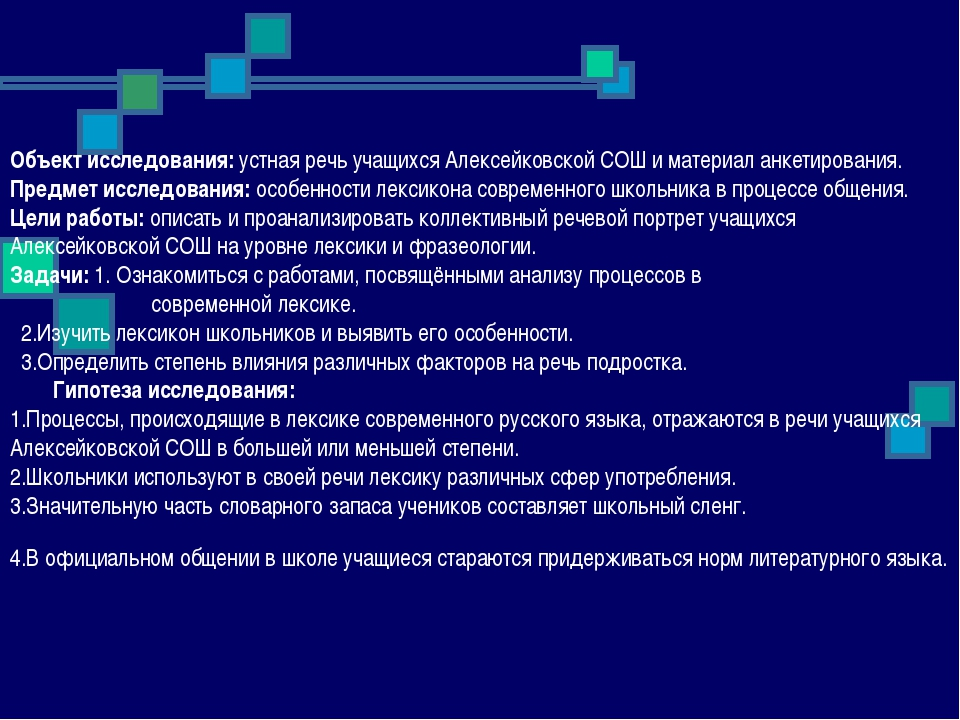 Объект исследования: устная речь учащихся Алексейковской СОШ и материал анкет...