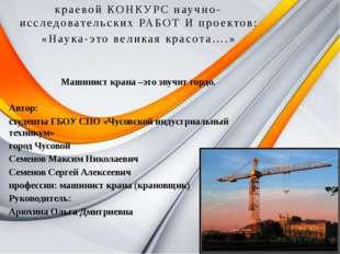 краевой КОНКУРС научно-исследовательских РАБОТ И проектов: «Наука-это великая