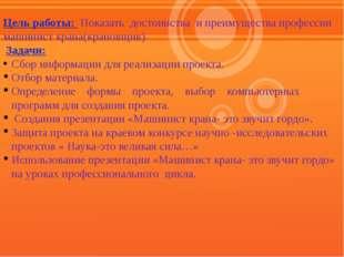 Цель работы: Показать достоинства и преимущества профессии машинист крана(кр