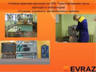 Учебная практика проходит по ПМ Транспортировке груза проходит в лаборатории