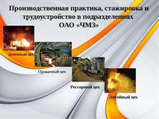 Производственная практика, стажировка и трудоустройство в подразделениях ОАО