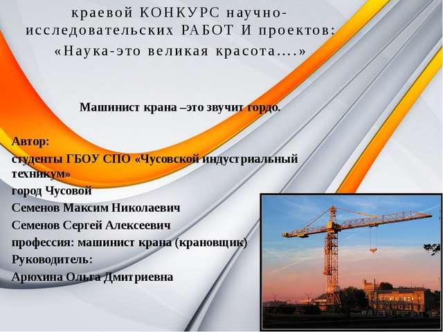 краевой КОНКУРС научно-исследовательских РАБОТ И проектов: «Наука-это великая...
