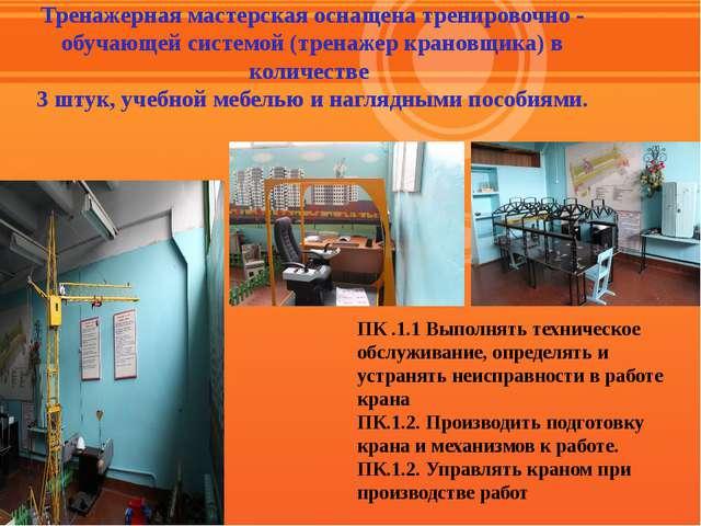 Тренажерная мастерская оснащена тренировочно - обучающей системой (тренажер к...