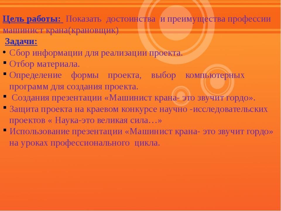 Цель работы: Показать достоинства и преимущества профессии машинист крана(кр...