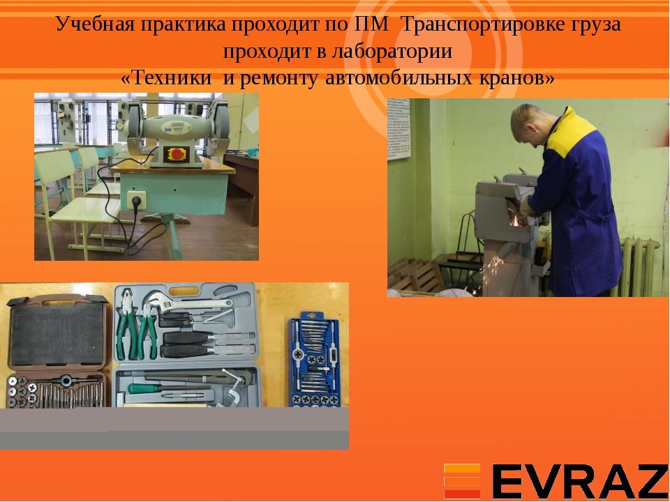 Учебная практика проходит по ПМ Транспортировке груза проходит в лаборатории...