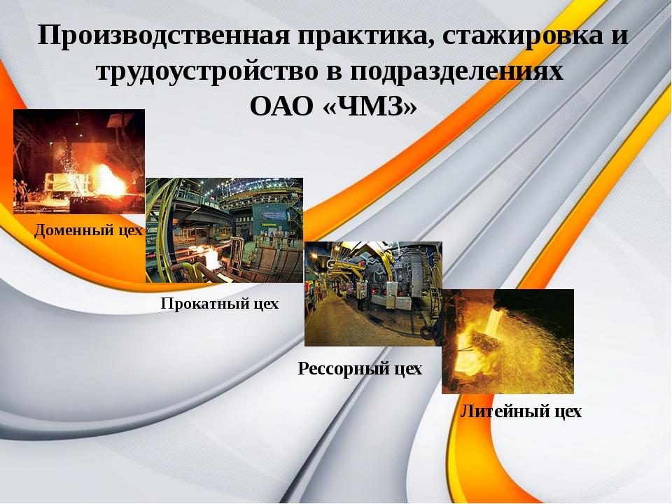 Производственная практика, стажировка и трудоустройство в подразделениях ОАО...