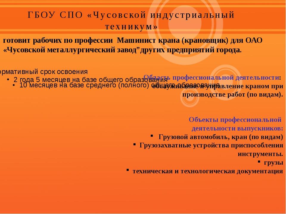 ГБОУ СПО «Чусовской индустриальный техникум» готовит рабочих по профессии Маш...