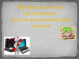 Профилактическое обслуживание средств вычислительной техники