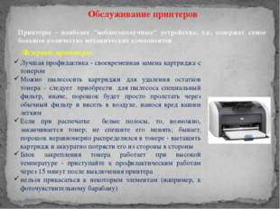 """Обслуживание принтеров Принтеры - наиболее """"неблагополучные"""" устройства, т.к."""