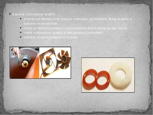 извлечь стопорную шайбу: используя пинцет или тонкую отвертку, расширить зазо...