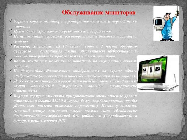 Обслуживание мониторов Экран и корпус монитора протирайте от пыли и периодиче...