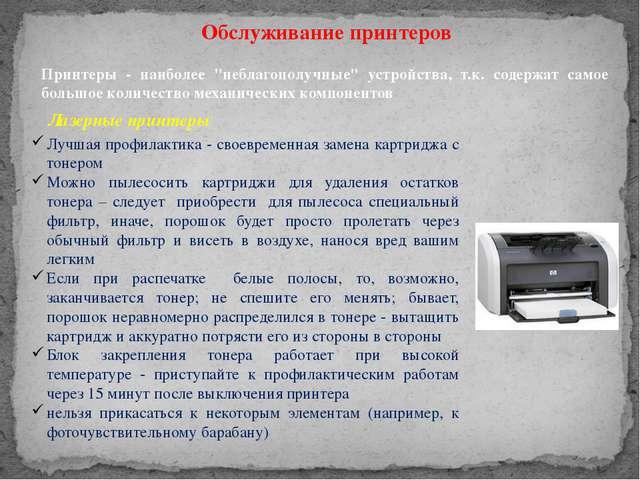 """Обслуживание принтеров Принтеры - наиболее """"неблагополучные"""" устройства, т.к...."""