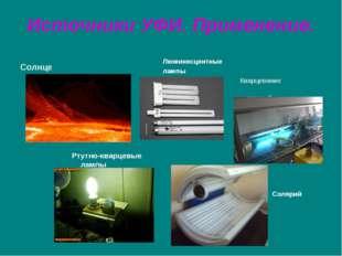 Источники УФИ. Применение. Солнце Ртутно-кварцевые лампы Люминесцентные лампы